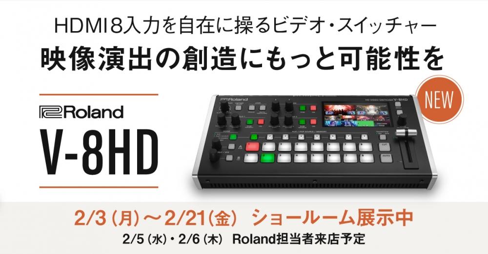 Roland V-8HDは2月3日からショールーム展示します!