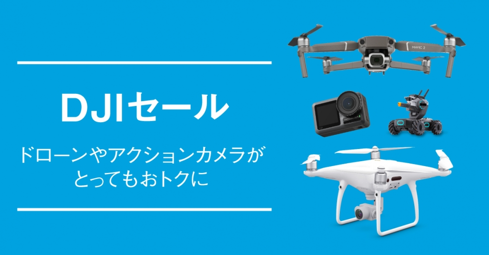 【年度末セール】DJI製品に今だけ豪華オプションを+550円でご提供!