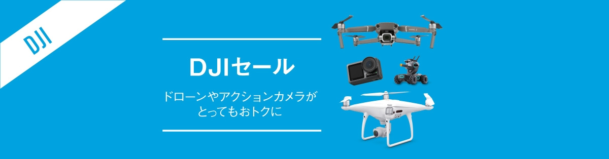 【年度末セール】DJI製品に今だけオプション品プレゼント!