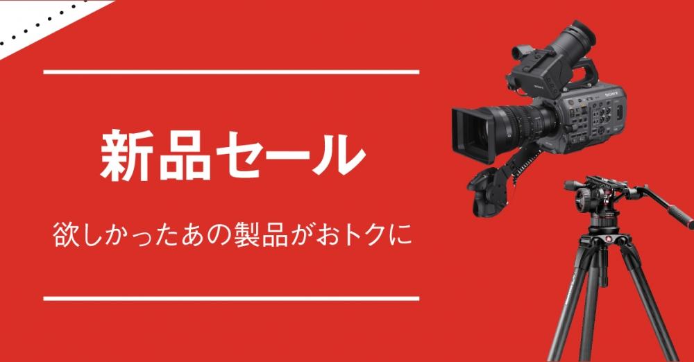 【年度末セール】新品セール&カメラフェア開催中!