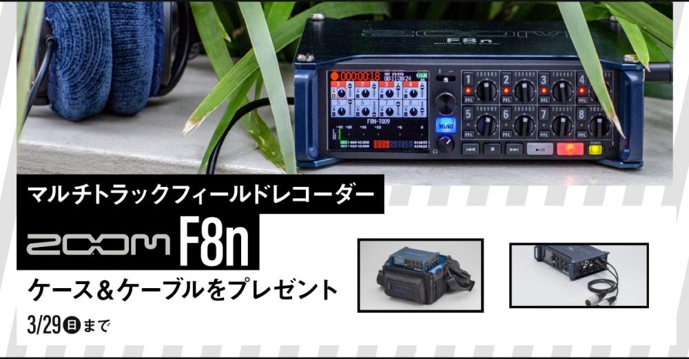 Zoom F8nに、今ならケースとケーブルがついてくる!