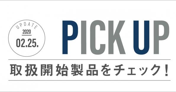 【Pick up】取扱開始製品をチェック!【2月25日更新】