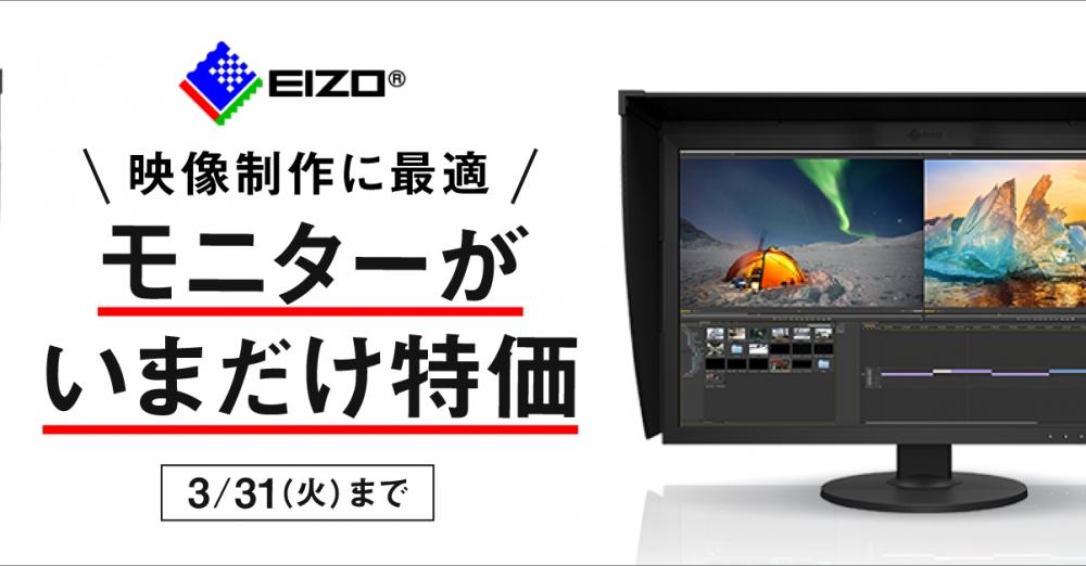 EIZOのモニターが今だけ大特価!期末キャンペーン実施中!