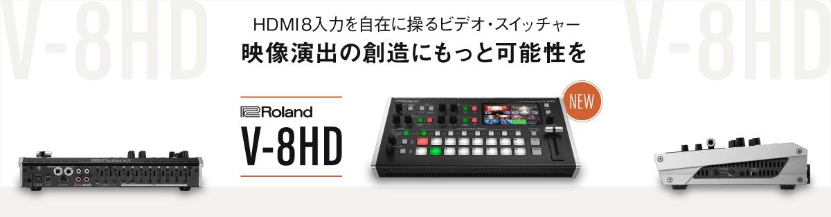 Rolandの最新ビデオ・スイッチャー「V-8HD」好評注文受付中!