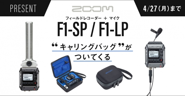 Zoom フィールドレコーダー「F1-SP/F1-LP」お買い上げでキャリングバッグをプレゼント!