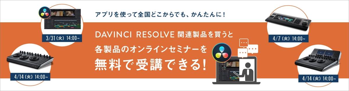 DaVinci Resolveキャンペーン ~対象製品購入でオンラインセミナーが受講できる!~