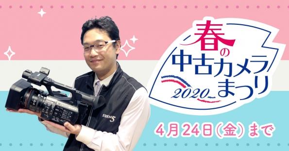 【最大51%OFF】春の中古カメラまつり開催中!