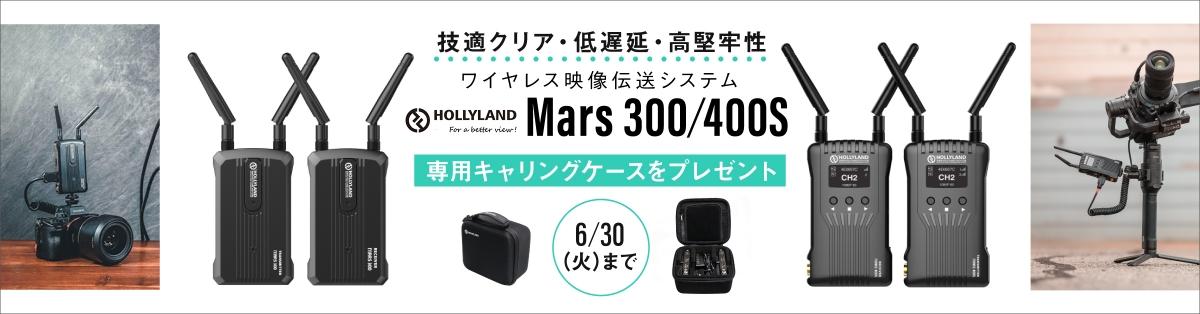Hollyland ワイヤレス映像伝送システム「Mars 300/400S」にキャリングケースがついてくる!