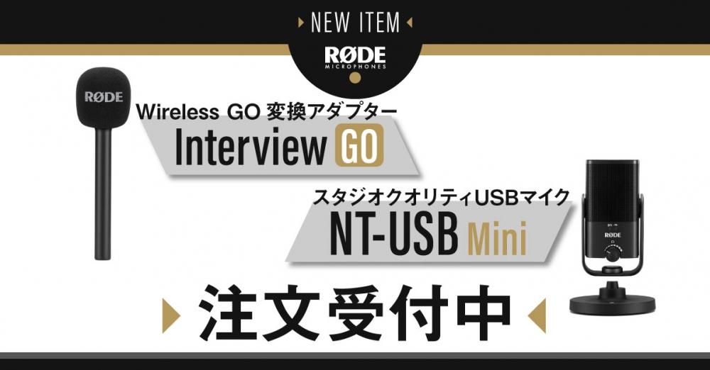 RODEのInterviewGoとNT-USBMiniの注文受付中!