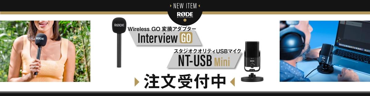 RODEから新商品「Interview GO」「NT-USB Mini」が登場しました!