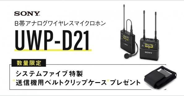 ソニー ワイヤレスマイクセットUWP-D21に送信機ケースがついてくる!