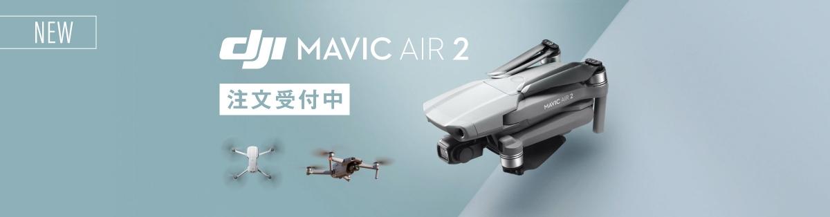 【新製品】DJIドローン Mavic Air 2が登場しました!