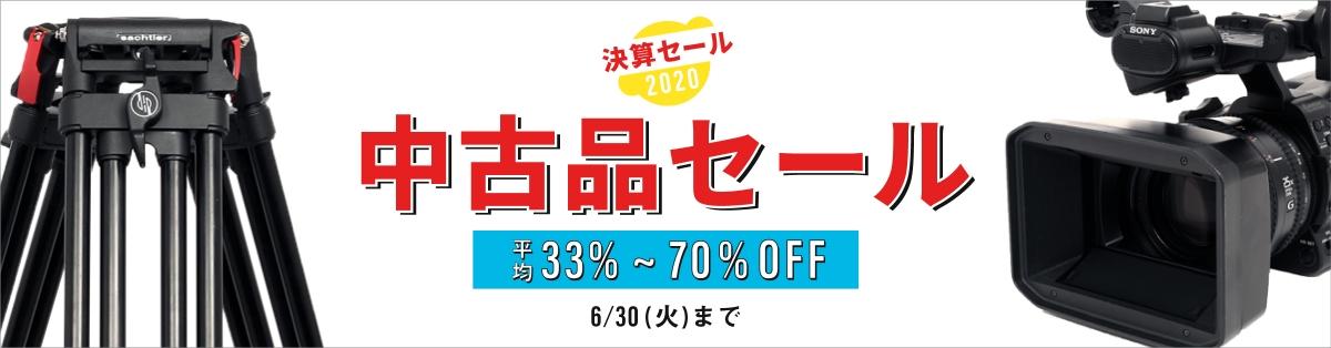 【決算セール2020】中古品セール