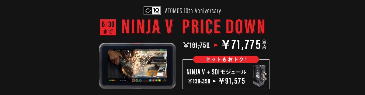 Atomos Ninja V スペシャルキャンペーン
