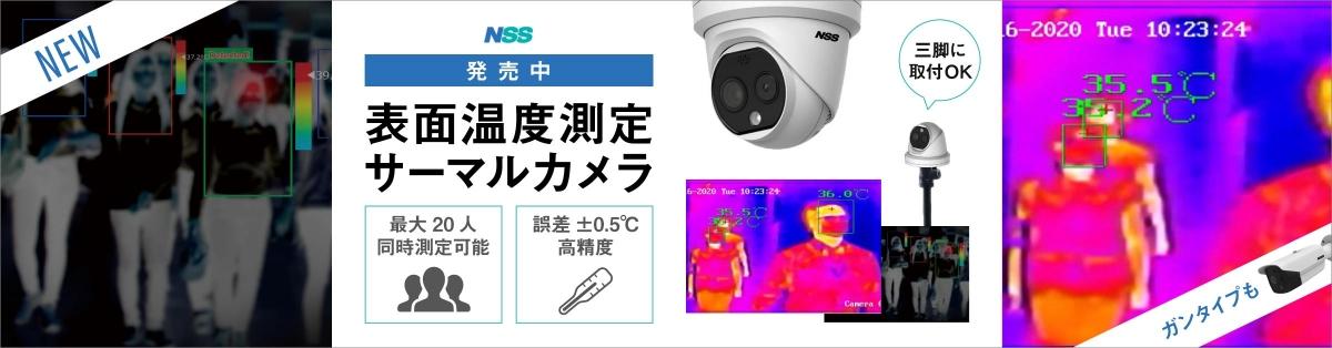NSSサーマルカメラ取り扱いはじめました!