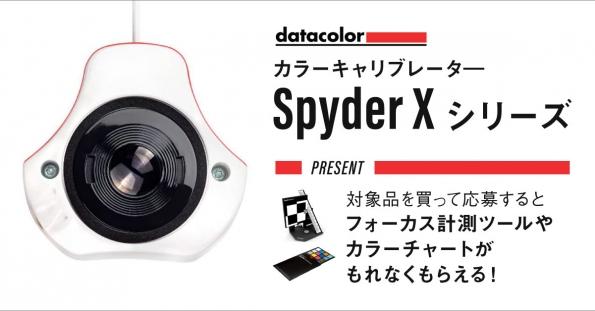モニタキャリブレーター「SpyderX」サマーキャンペーン実施中!