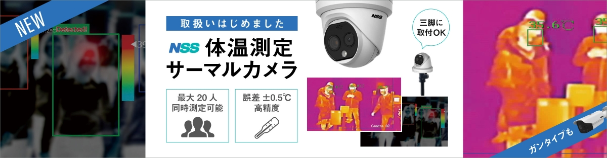 NSSサーマルカメラ