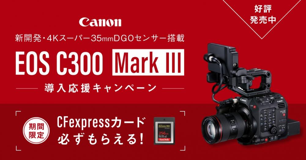 EOSC300MarkIIIの購入でCFexpressカードがついてくる!