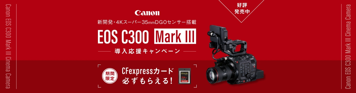 Canon EOS C300 Mark III 発売記念!CFexpressカードプレゼントキャンペーン実施中!