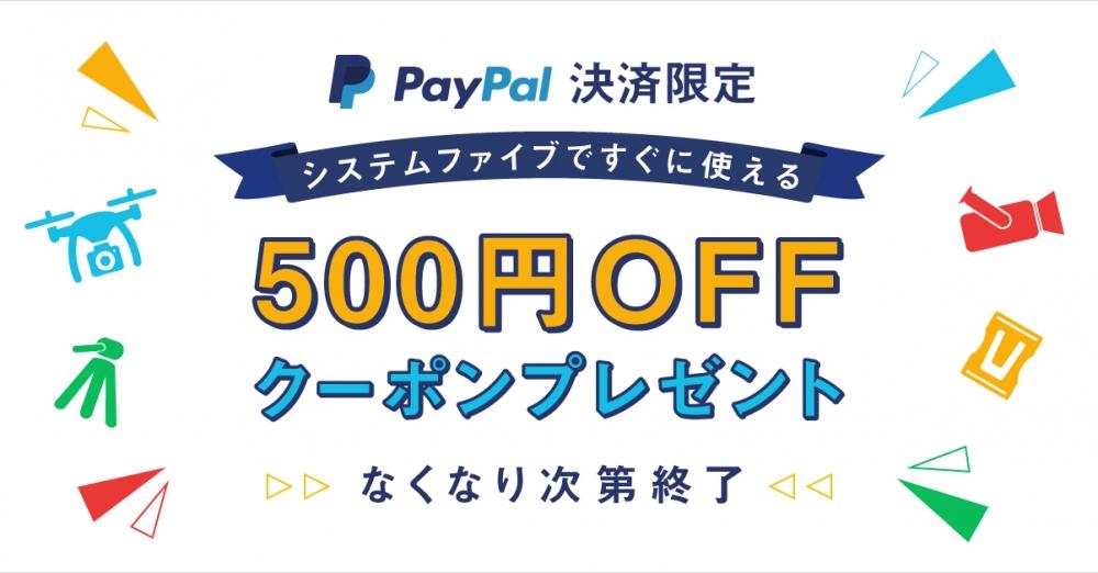 PayPalキャンペーン