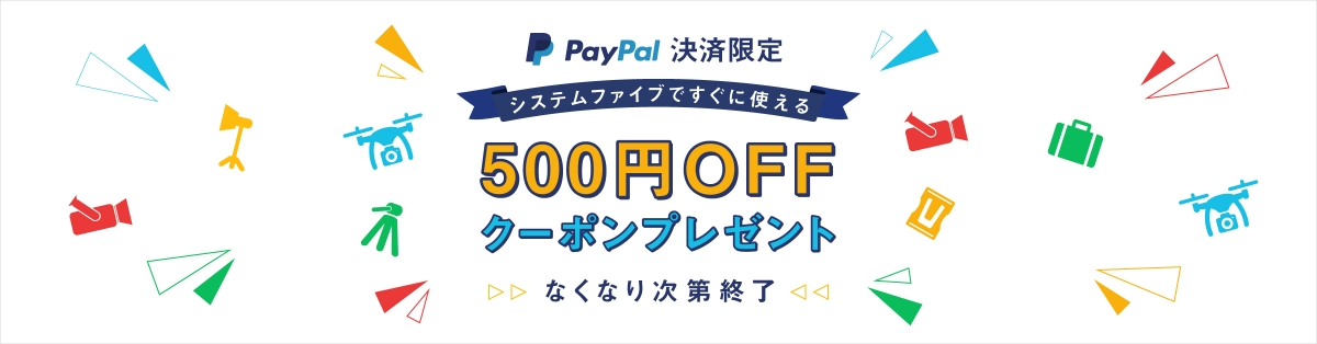 PayPal(ペイパル)決済限定!500円OFFクーポン配布中です!