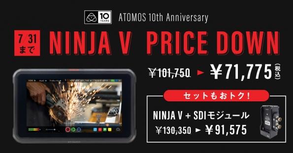 【期間延長】Atomos Ninja V スペシャルキャンペーン! 7/31まで