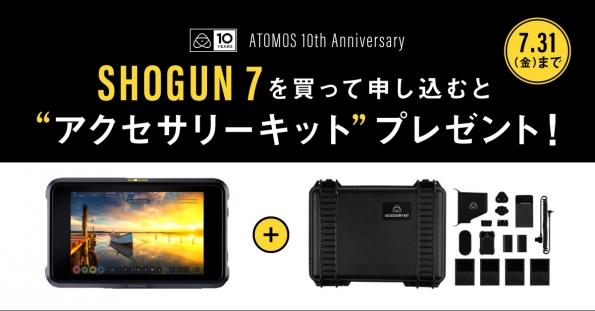 Atomos10周年 SHOGUN 7スペシャルキャンペーン