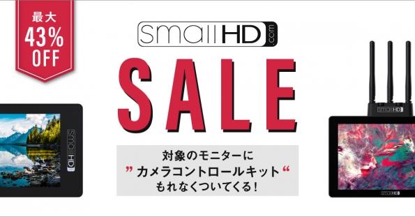 SmallHD大特価キャンペーン実施中!
