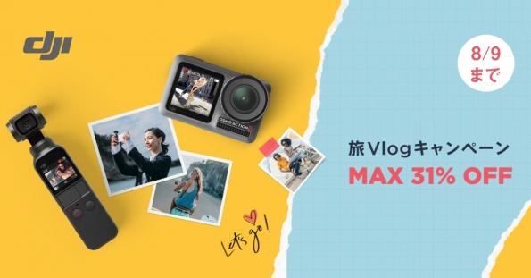 DJI 旅Vlogキャンペーン!