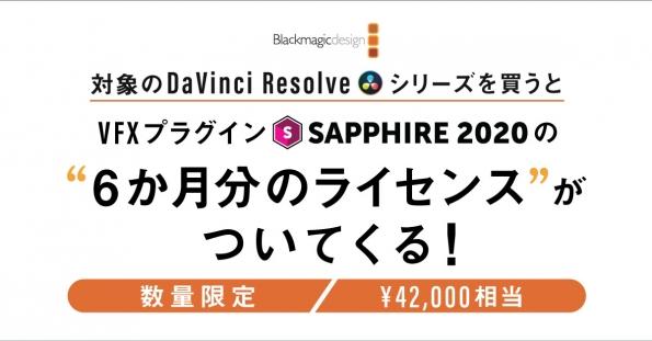BlackmagicDesign DaVinci Resolveシリーズを買うとVFXプラグインがついてくる!