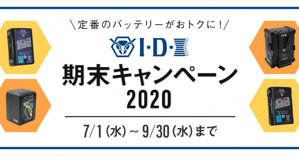 IDXキャンペーン