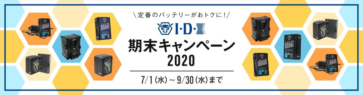 IDX 期末キャンペーン2020