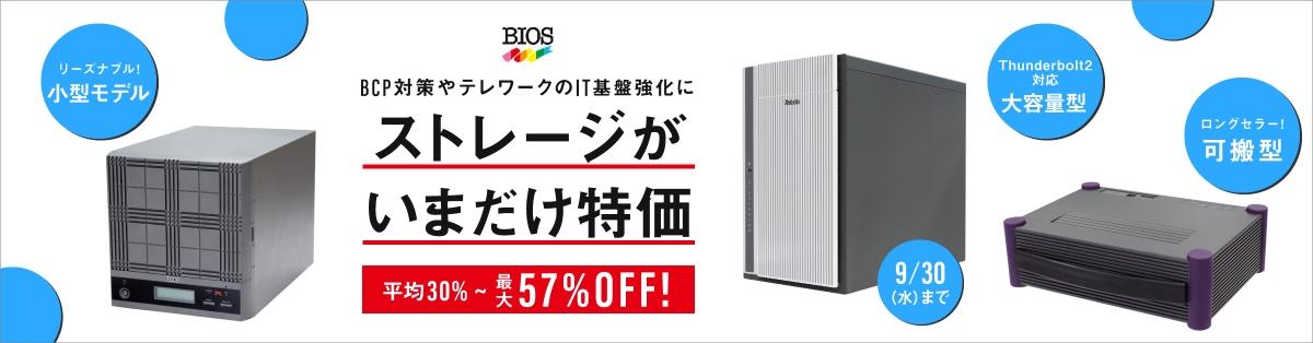 BIOSお買い得ストレージキャンペーン