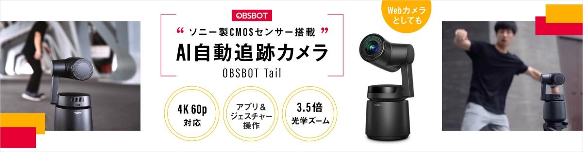 自動で被写体を追いかける!AI自動追跡カメラ「OBSBOT Tail」好評発売中!