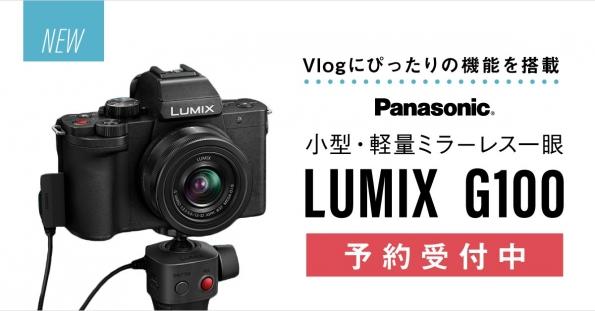 パナソニックから新型ミラーレス「LUMIX G100」登場!