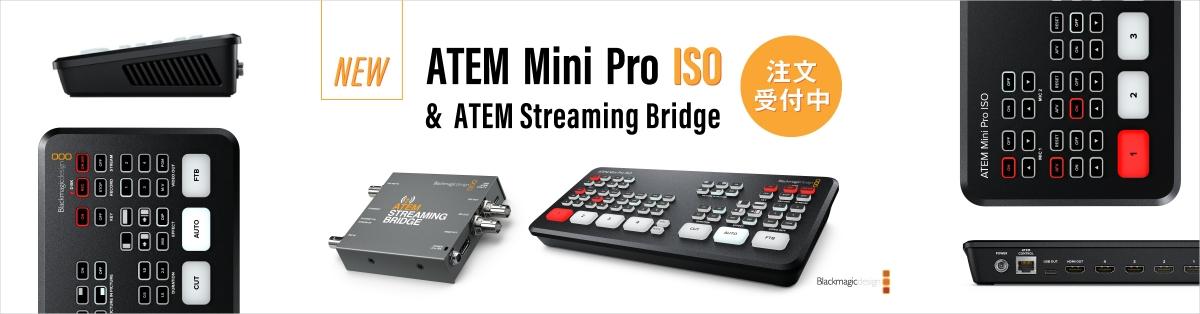 【ご注文受付中】BlackmagicDesignの新製品「ATEM Mini Pro 」が発売開始しました!