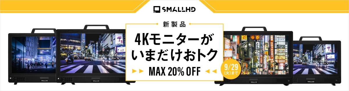 SmallHD 4Kプロダクションモニター発売記念キャンペーン