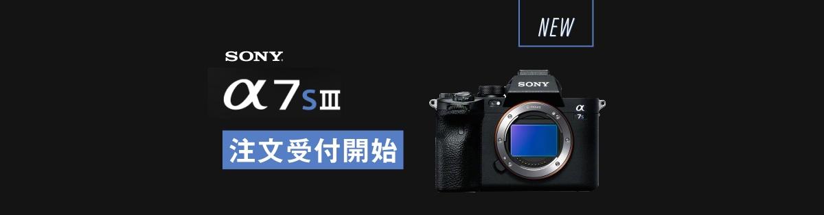 ソニーのフルサイズミラーレス新製品「α7S III」注文受付中!
