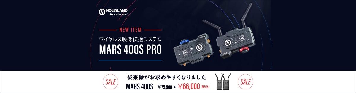 【新製品&価格改定】Hollyland MARS 400S PRO発売開始、MARS 400Sがお求めやすくなりました!
