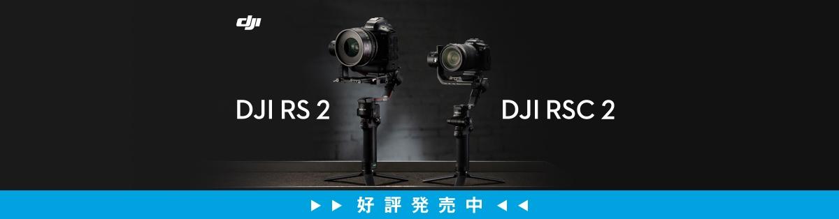 DJIからハンドヘルドジンバルの新製品「DJI RS 2」「DJI RSC 2」が発表されました!