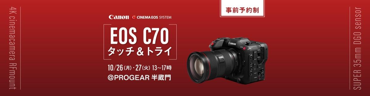 【完全予約制】新製品 EOS C70 タッチ&トライイベント