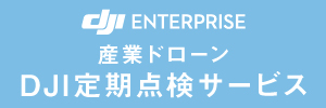 DJI定期点検サービス(産業用ドローン)