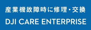 DJI Care Enterprise