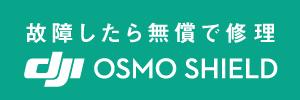 DJI Osmo Shield