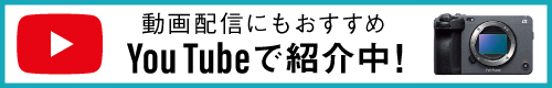 YouTube ソニー FX3紹介動画